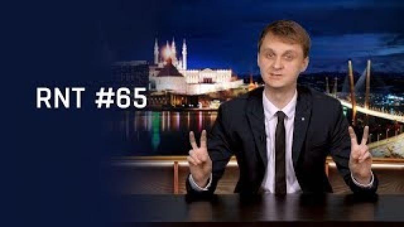 Аресты в Дагестане, снегопад в Москве, президент Алиса. RNT 65
