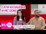 Стол Заказов. Сати Казанова и MC Doni