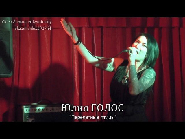 Юлия ГОЛОС - Перелетные птицы Санкт-Петербург. Рестопаб : CHOKER : /mystic bar karaoke/
