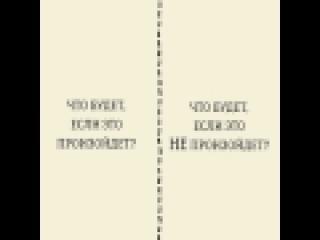 Квадрат Декарта — мощная штука для принятия решений