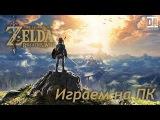ШОК!!! Играем в The Legend of Zelda Breath of the Wild на ПК [PC]