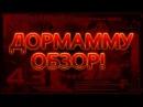 Обзор Дормамму Марвел Битва чемпионов Contest of champions Dormammu review
