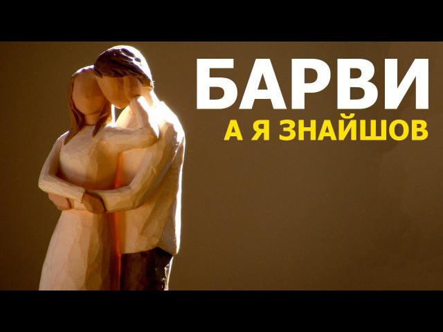 БАРВИ - А Я ЗНАЙШОВ (1991 рік)