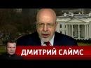 Дмитрий Саймс. Большое интервью. Вечер с Владимиром Соловьевым от 15.02.18