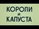 Короли и капуста 1978 Все серии подряд Советский фильм комедия Золотая коллекция