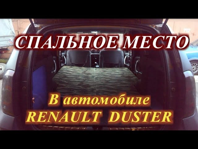 Renault DUSTER рено дастер СПАЛЬНОЕ МЕСТО