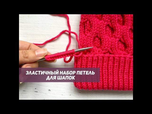 Набор петель для вязание шапки