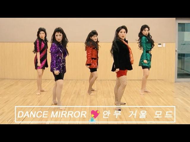 셀럽파이브 (CELEB FIVE) - 셀럽파이브(셀럽이 되고 싶어) (I Wanna Be a Celeb) -MIRRORED- (안무연습 거울모드