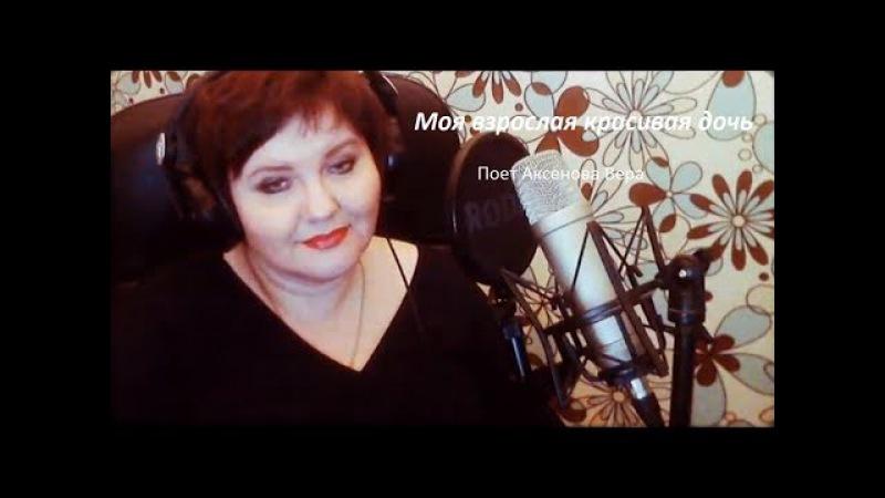 Аксенова Вера Моя взрослая красивая дочь (музыка и слова О.Фаворской)