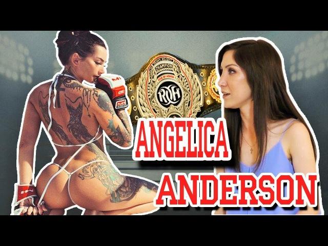 Angelica Anderson - о пластических операциях, деньгах, мужчинах, спорте, тату. Интервью