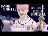 KANG DANIEL – TRY NOT TO FANGIRL CHALLENGE 💓