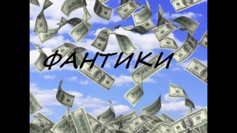 ВАЖНО! Что же такое денежки? А Мы сейчас Вам расскажем этот дикий обман!
