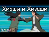 История Хиаши и Хизаши Хьюга от Школы техник Наруто
