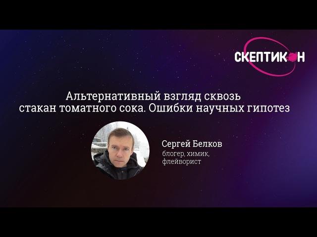 Ошибки научных гипотез. Альтернативный взгляд - Сергей Белков (Скептикон-2017)