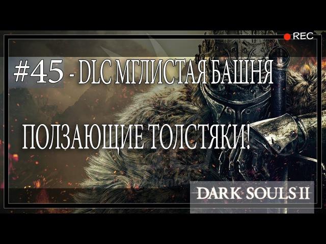 Dark Souls 2 45. DLC Мглистая Башня-2. Расплавленный железный скипетр.