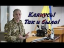 Как один генерал ездил Крым отвоёвывать