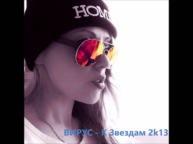 ВИРУС - К Звездам 2k13