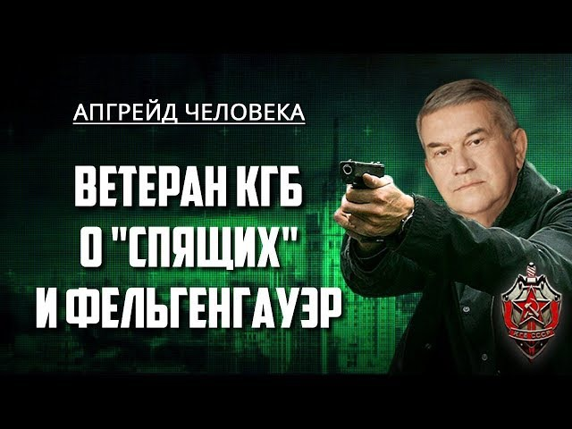 Ветеран КГБ о Спящих и Фельгенгауэр. Апгрейд человека