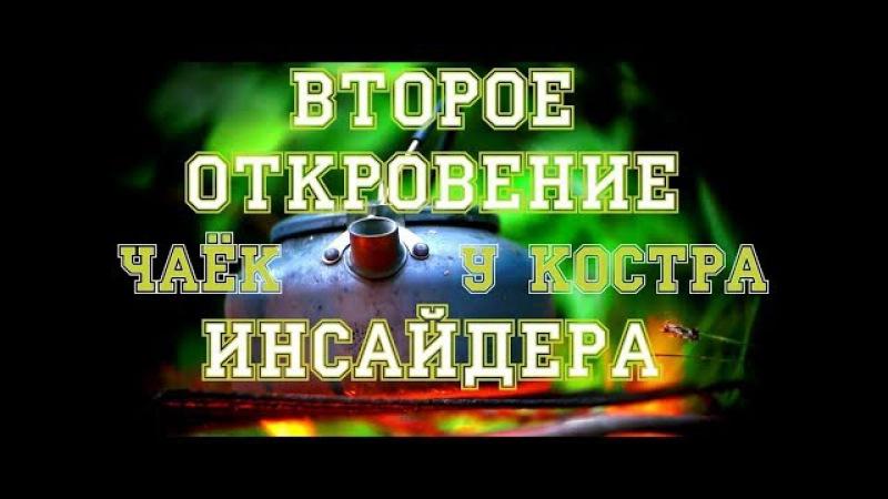 второе Откровение Инсайдера у Костра в Лесу за Чашкой Чая Живой мужской голос