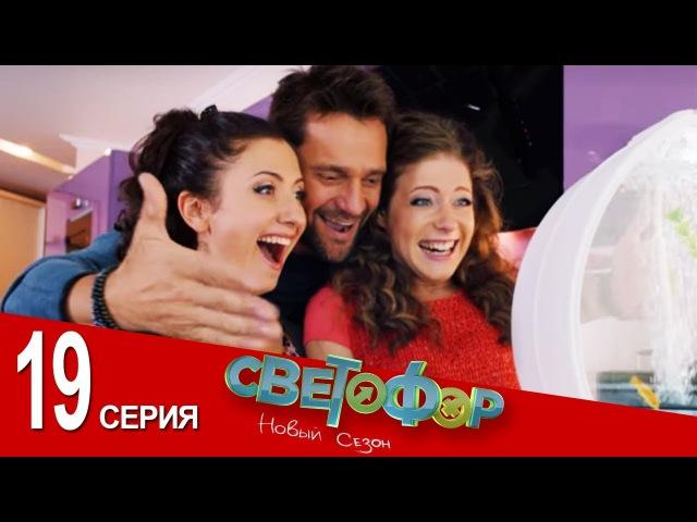 Светофор 10 сезон 19 серия комедийный сериал HD