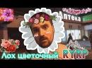 Лох цветочный RYTP Смешной монтаж, нарезка, пуп