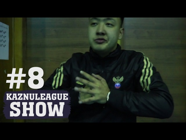 Kaznu League Show - Секьюрити | KaznuLeague Show 8