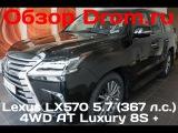 Lexus LX570 2017 5.7 (367 л.с.) 4WD AT Luxury 8S+ - видеообзор