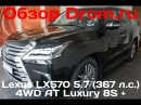 Lexus LX570 2017 5 7 367 л с 4WD AT Luxury 8S видеообзор