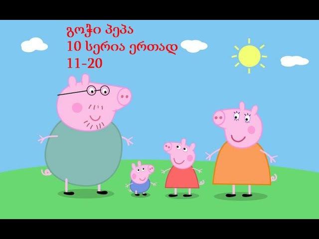 გოჭი პეპა 11-20 სერია (ათი სერია) ქართულად