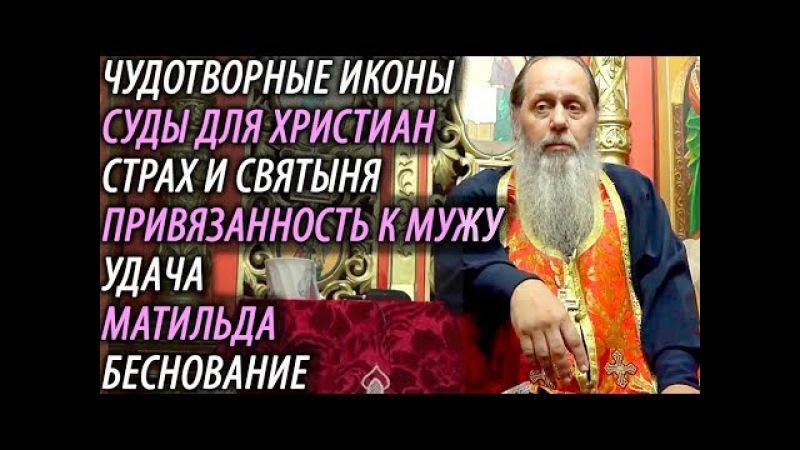 Привязанность к Мужу Матильда Монашество перед Смертью Головин Владимир 7 10 2017