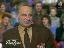 Поле чудес (1-й канал Останкино, 18.06.1993)