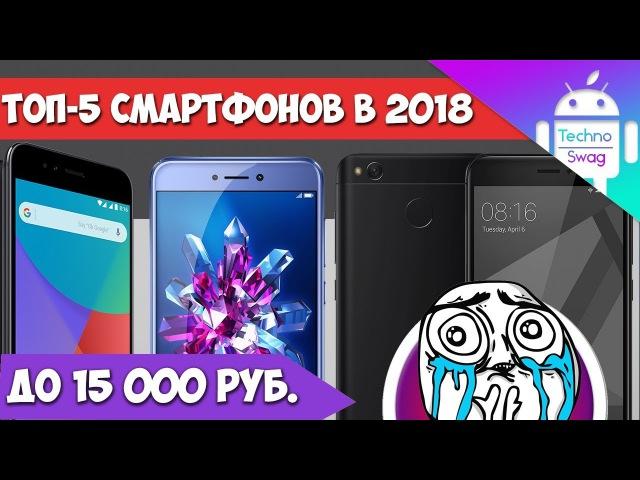 ТОП-5 смартфонов до 15 000 руб в 2018! 🔥🔥🔥 TechnoSwag