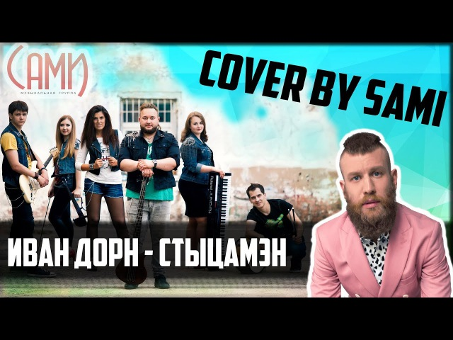 Иван Дорн – Стыцамэн Cover by SAMI