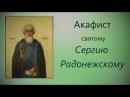✣ Акафист СЕРГИЮ РАДОНЕЖСКОМУ помощь в обучении и защита от врагов