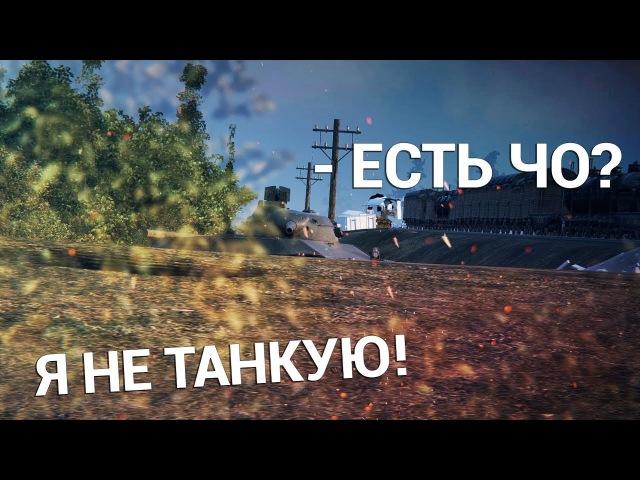 ДЕВУШКА, Я НЕ ТАНЦУЮ! ПАРОДИЯ (ПАЦАНЫ, Я НЕ ТАНКУЮ!) WORLD OF TANKS