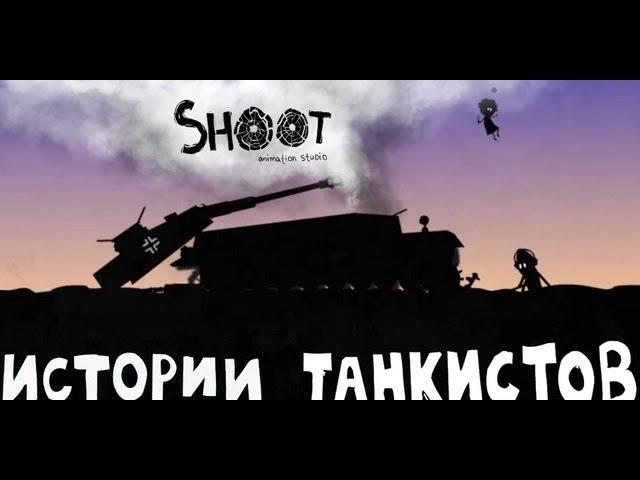 Истории танкистов. Серия 1. Про Фею ВБР. Версия 12.