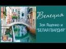 Зоя Ященко и группа Белая гвардия - Венеция (Альбом 2017)