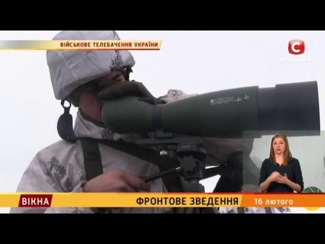 Фронтове зведення – Вікна-новини – 16.02.2018