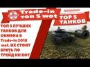 ТОП 5 ЛУЧШИХ ТАНКОВ ДЛЯ ОБМЕНА В Trade in 2018 wot ИХ СТОИТ БРАТЬ ПО ТРЕЙД ИН ВОТ World of Tanks