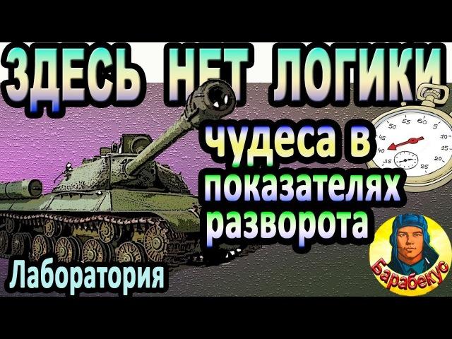 ПРОТИВ ЛОГИКИ: результаты опытов по времени разворота танков в WORLD of TANKS | Лаборатория wot