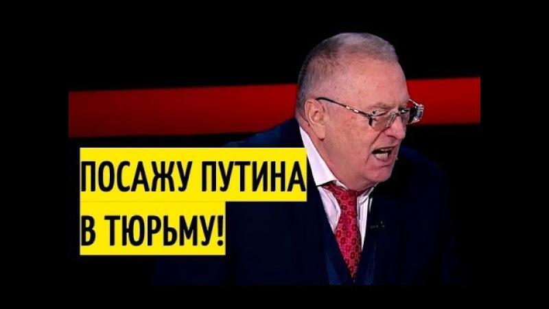 Жесть У Жириновского совсем КРЫША ПОЕХАЛА Новый скандал на кремлёвском телеканале