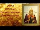 Житие Святителя Ермогена, патриарха Московского и всея России