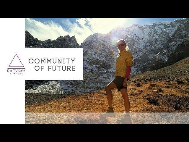 ШКОЛА Раевского: СООБЩЕСТВО Будущего