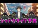 Трейлер полнометражного аниме Yo-kai Watch Shadowside Oni-ou no Fukkatsu