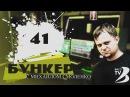Бункер Buncker 41 Jack Long Che-MD
