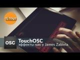 TouchOSC как настроить эффекты James Zabiela гайд