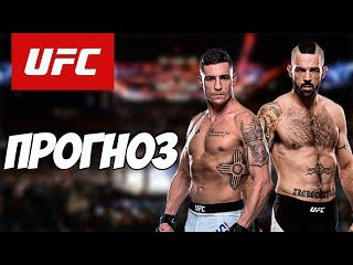 Прогноз UFC FN 120 Диего Санчес - Мэтт Браун I Аналитика ММА