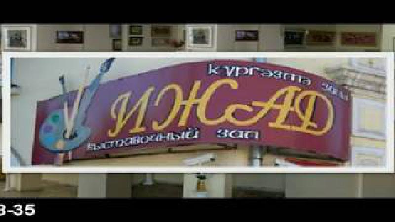 Выставочный зал Ижад г Уфа