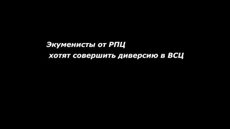Экуменисты от РПЦ хотят совершить диверсию в ВСЦ