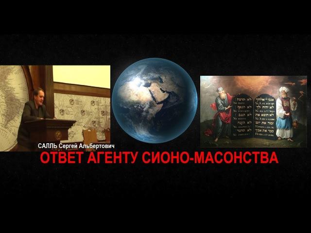 Салль Сергей Альбертович ответ агенту сионо масонства Запрещено для показа на ТВ